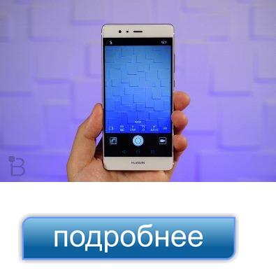 4pda ru Huawei P10